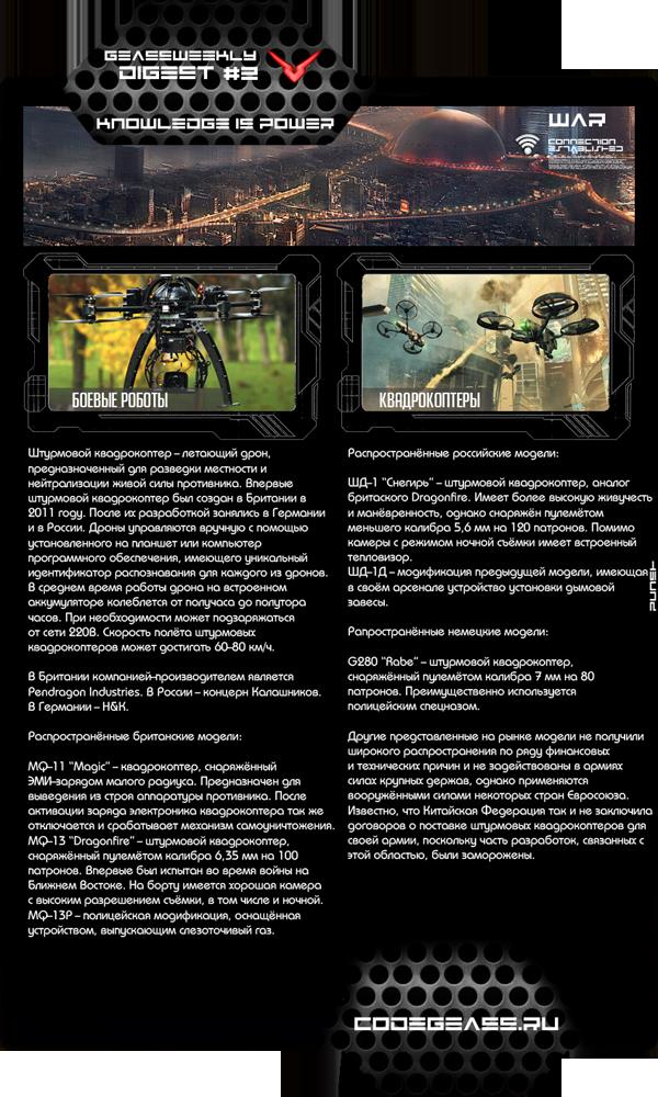 http://rom-brotherhood.ucoz.ru/CodeGeass/digest/02/WAR.600.png
