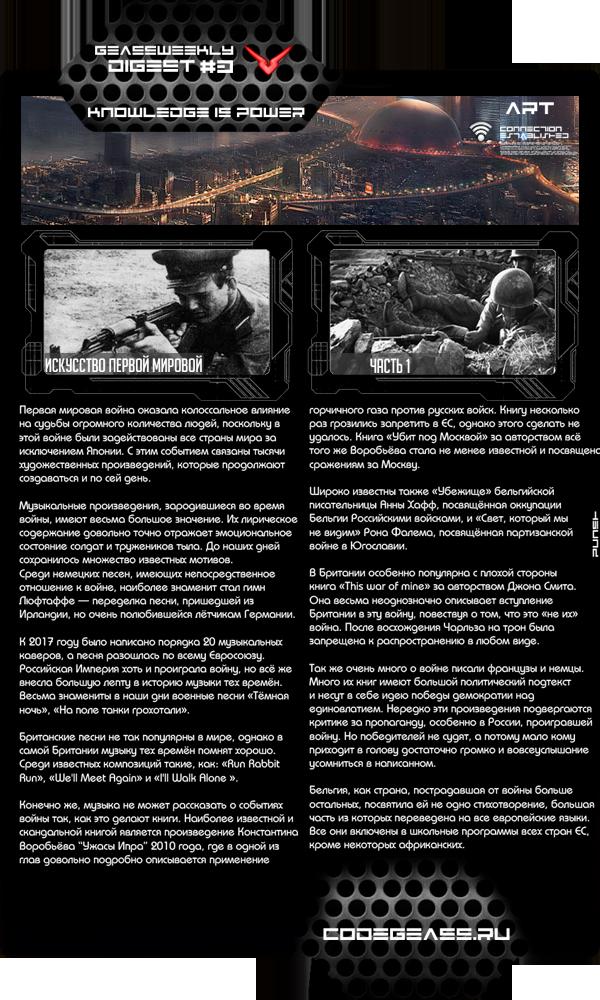 http://rom-brotherhood.ucoz.ru/CodeGeass/digest/03/ART.600.png
