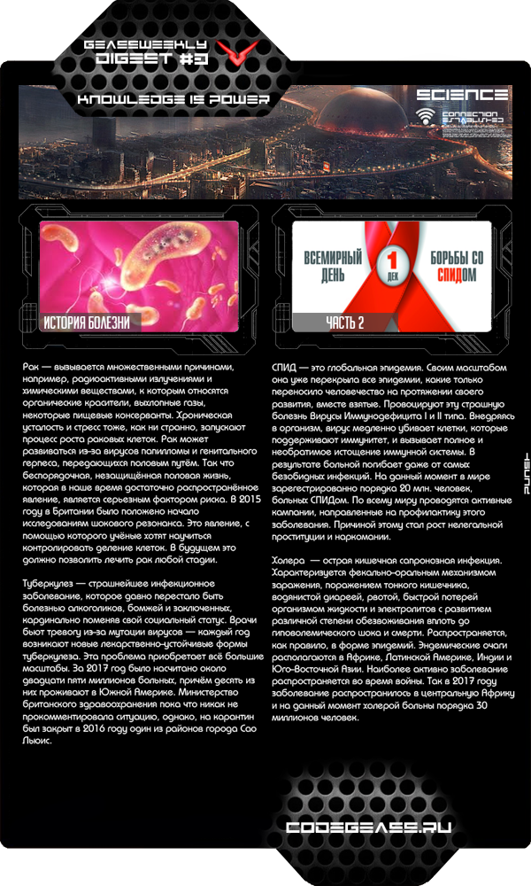 http://rom-brotherhood.ucoz.ru/CodeGeass/digest/03/SCIENCE.600.png