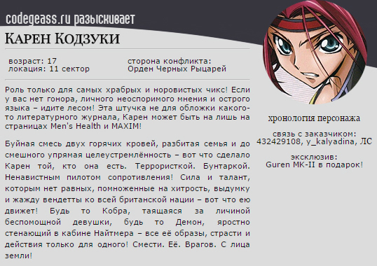 http://rom-brotherhood.ucoz.ru/CodeGeass/need/need1.jpg